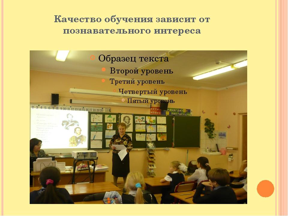 Качество обучения зависит от познавательного интереса