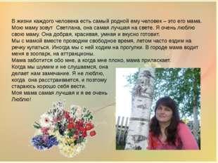 В жизни каждого человека есть самый родной ему человек – это его мама. Мою ма