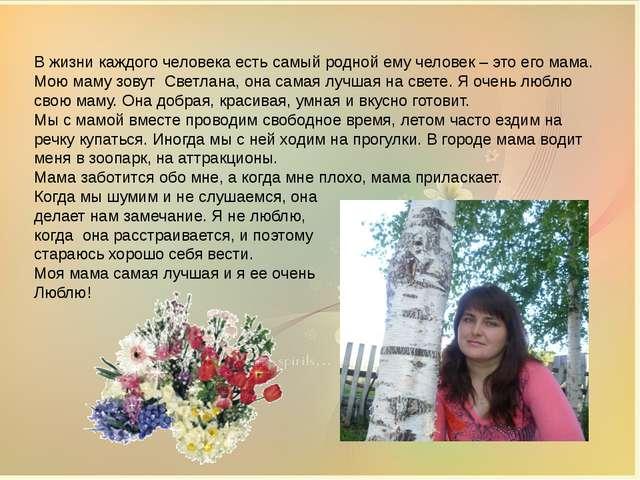 В жизни каждого человека есть самый родной ему человек – это его мама. Мою ма...