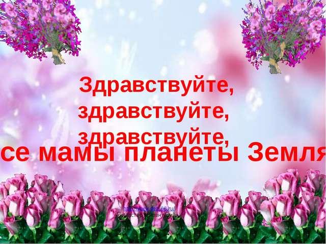 Здравствуйте, здравствуйте, здравствуйте, Все мамы планеты Земля! http://www...