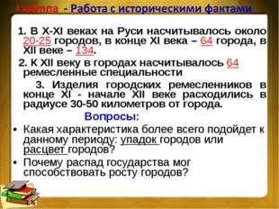 1. В X-XI веках на Руси насчитывалось около 20-25 городов, в конце XI века