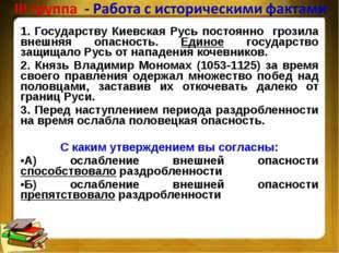 1. Государству Киевская Русь постоянно грозила внешняя опасность. Единое госу