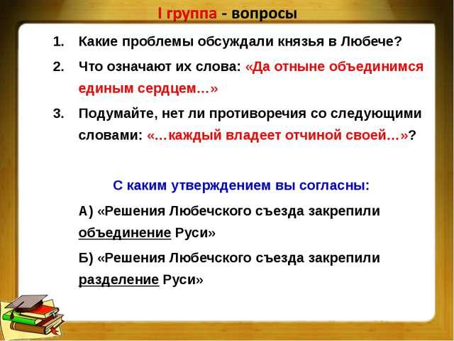 Какие проблемы обсуждали князья в Любече? Что означают их слова: «Да отныне о...