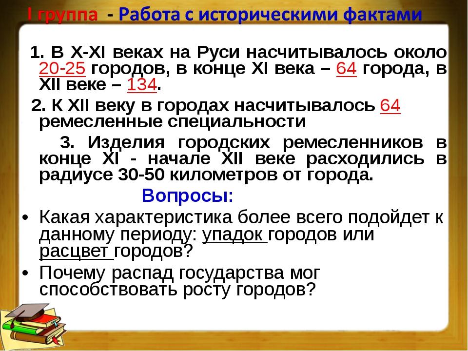 1. В X-XI веках на Руси насчитывалось около 20-25 городов, в конце XI века...