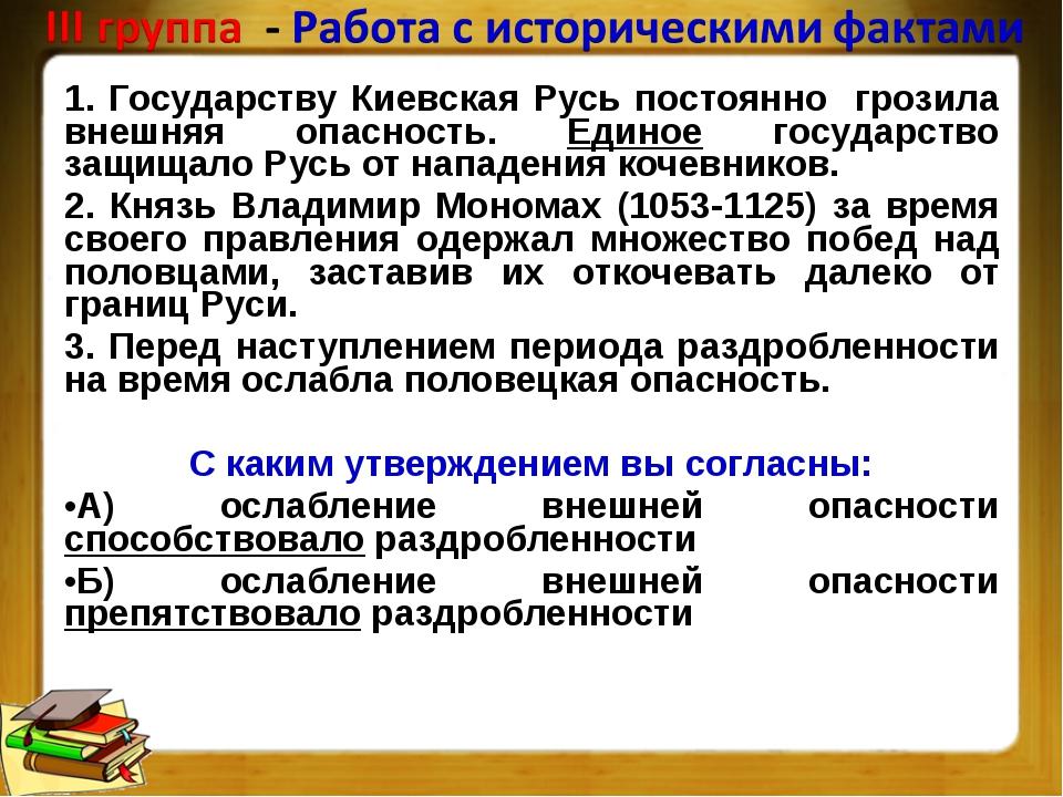 1. Государству Киевская Русь постоянно грозила внешняя опасность. Единое госу...