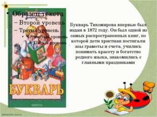 Букварь Тихомирова впервые был издан в 1872 году. Он был одной из самых распр