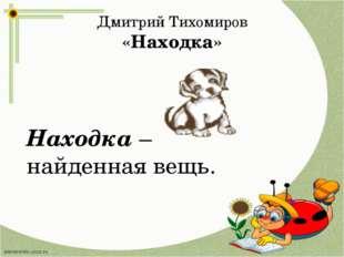 Дмитрий Тихомиров «Находка» Находка– найденная вещь.