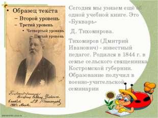 Сегодня мы узнаем ещё об одной учебной книге. Это «Букварь» Д. Тихомирова. Т