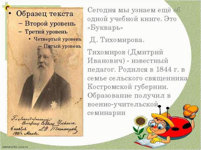 Сегодня мы узнаем ещё об одной учебной книге. Это «Букварь» Д. Тихомирова. Т...