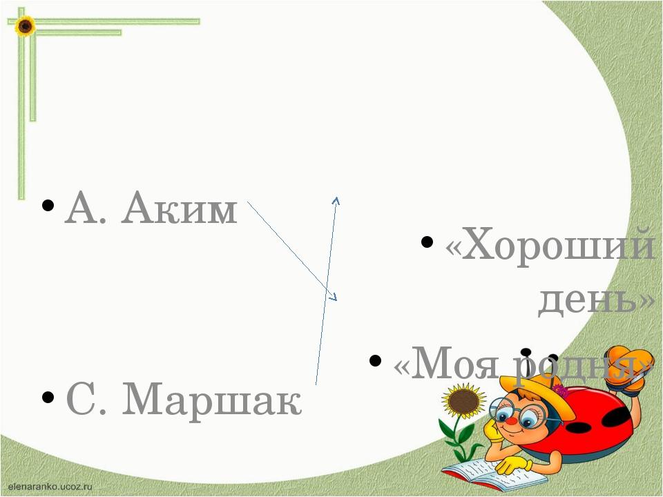 «Хороший день» «Моя родня» А. Аким С. Маршак