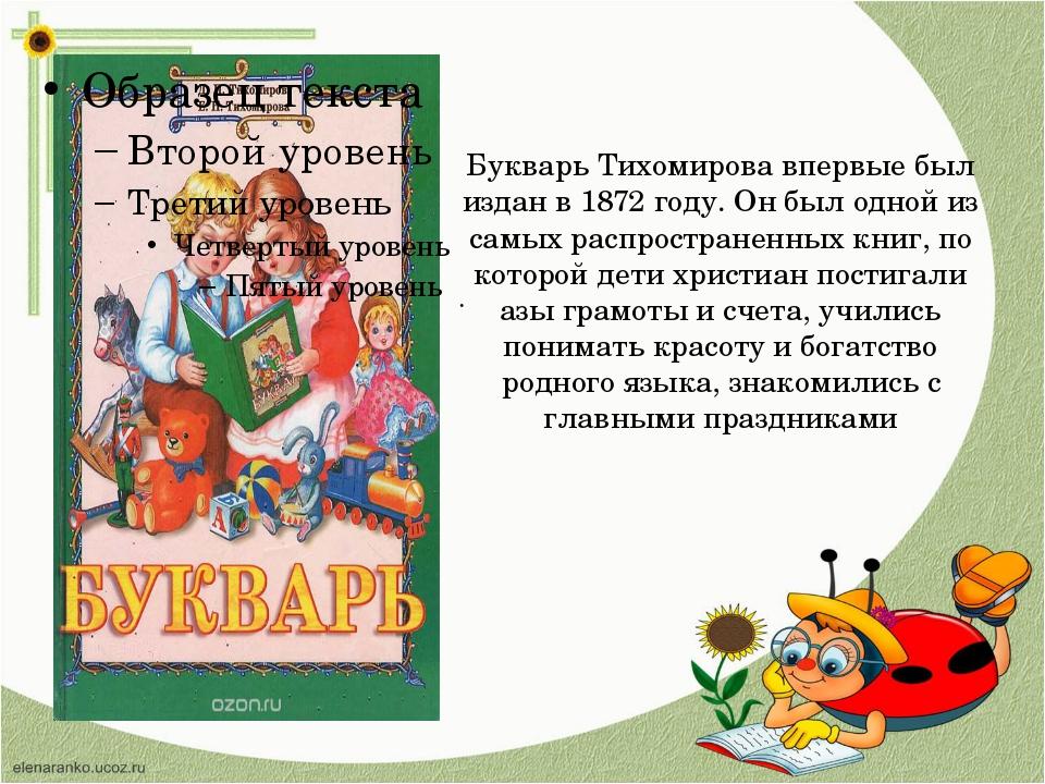 Букварь Тихомирова впервые был издан в 1872 году. Он был одной из самых распр...