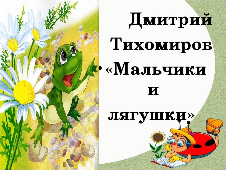 Дмитрий Тихомиров «Мальчики и лягушки»