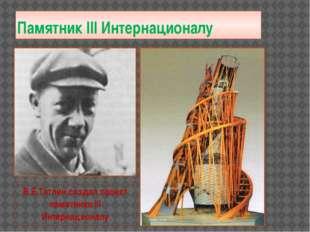 Памятник III Интернационалу В.Е.Татлин создал проект памятника III Интернацио