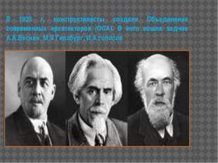 В 1925 г. конструктивисты создали Объединение современных архитекторов (ОСА).