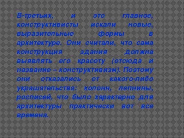 В-третьих, и это главное, конструктивисты искали новые, выразительные формы...