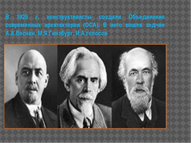 В 1925 г. конструктивисты создали Объединение современных архитекторов (ОСА)....