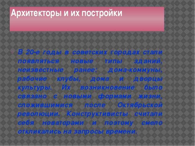 Архитекторы и их постройки В 20-е годы в советских городах стали появляться н...