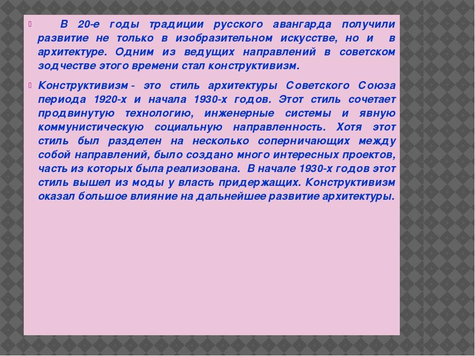 В 20-е годы традиции русского авангарда получили развитие не только в изобр...