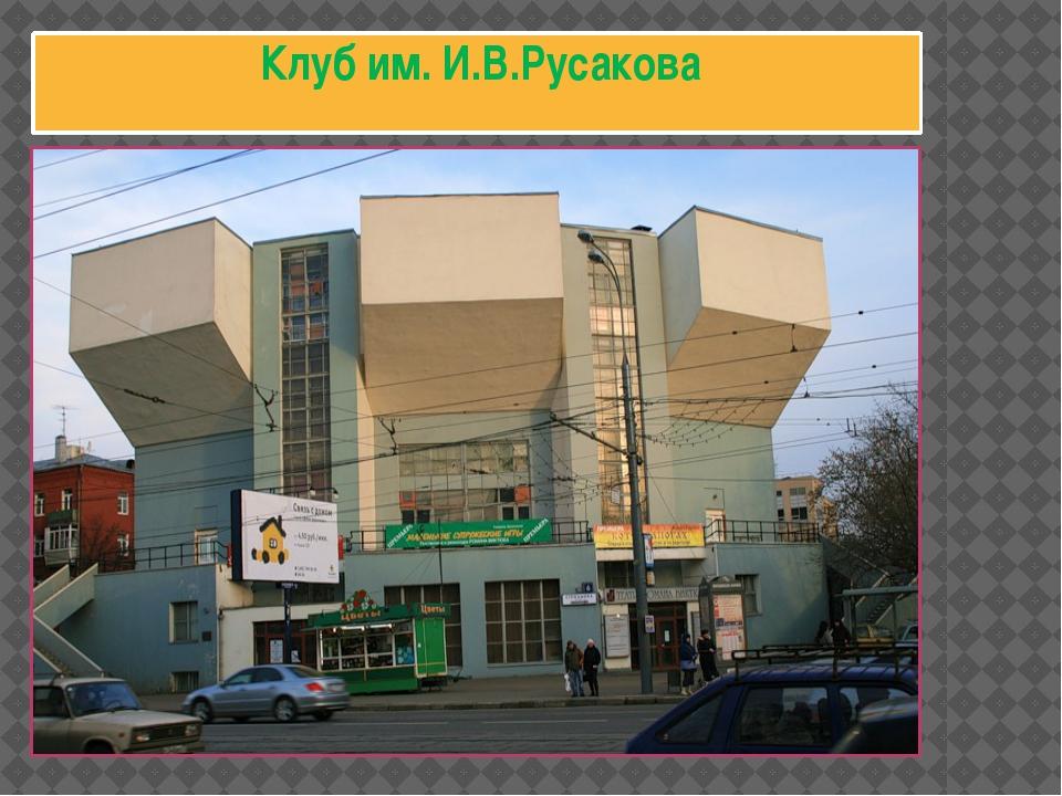 Клуб им. И.В.Русакова