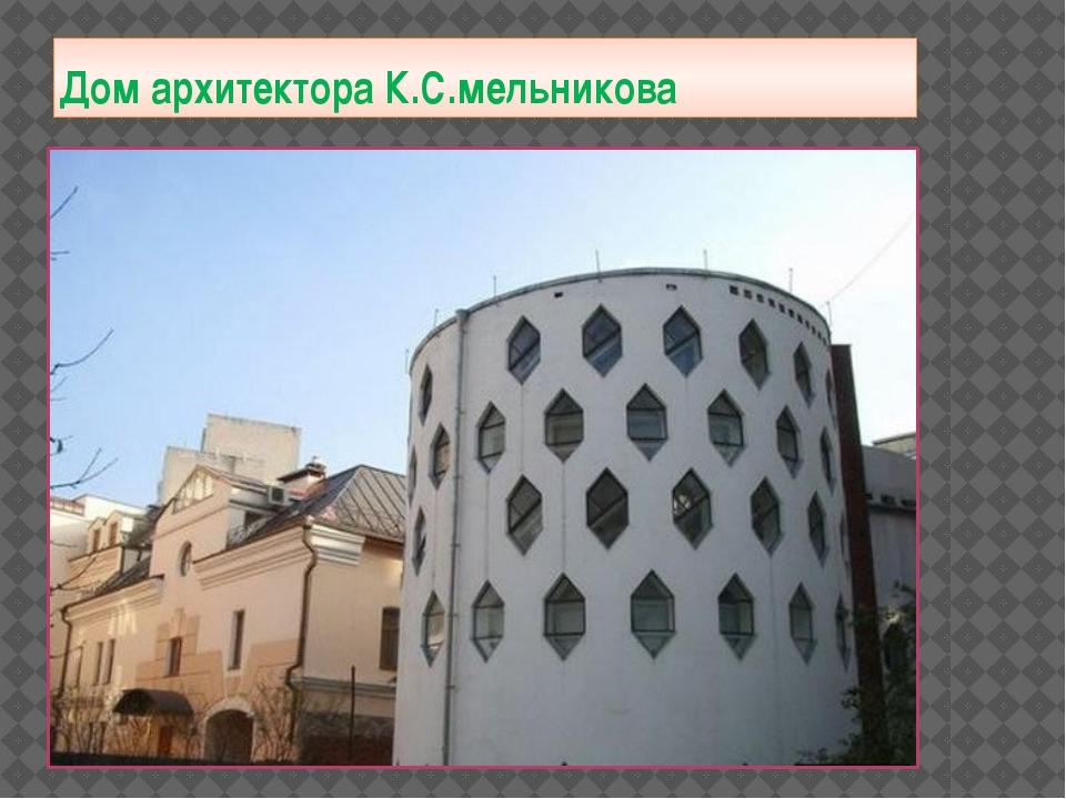 Дом архитектора К.С.мельникова