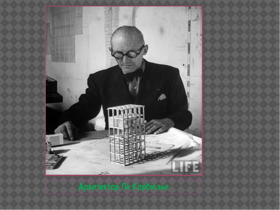 Архитектор Ле Корбюзье