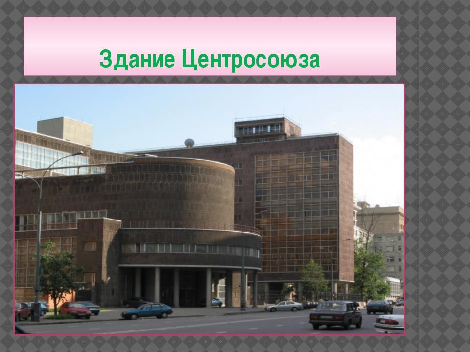 Здание Центросоюза