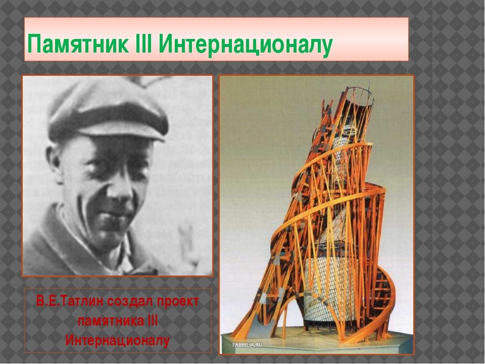 Памятник III Интернационалу В.Е.Татлин создал проект памятника III Интернацио...