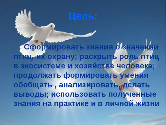 Цель: Сформировать знания о значении птиц, их охрану; раскрыть роль птиц в...