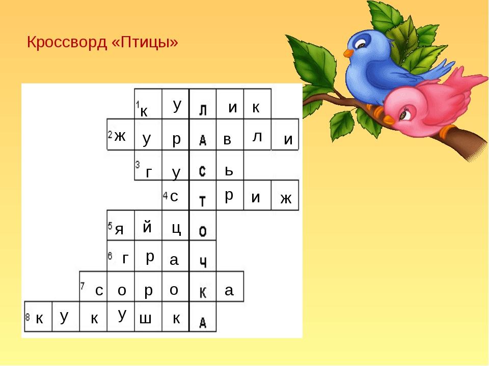 Кроссворд «Птицы» к у и к ж у р в л и г у ь с р и ж я й ц г р а с о р о а к у...
