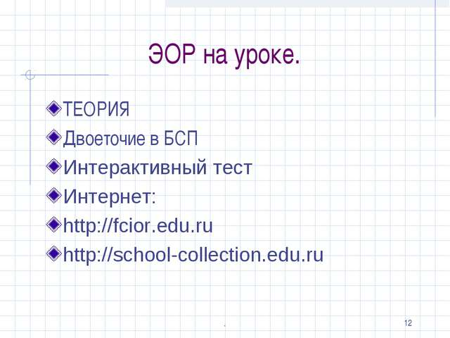 ЭОР на уроке. ТЕОРИЯ Двоеточие в БСП Интерактивный тест Интернет: http://fci...
