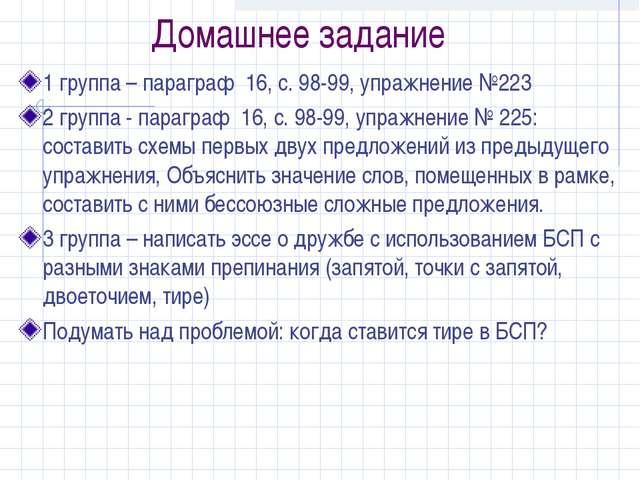 Домашнее задание 1 группа – параграф 16, с. 98-99, упражнение №223 2 группа -...