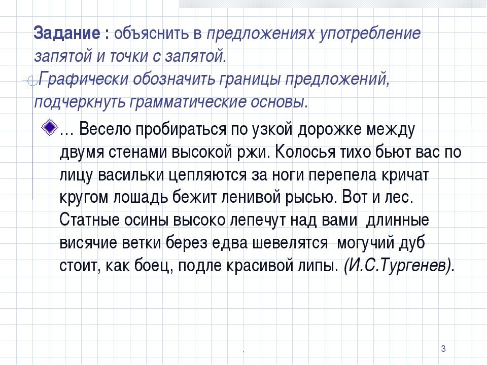 Задание : объяснить в предложениях употребление запятой и точки с запятой. Гр...