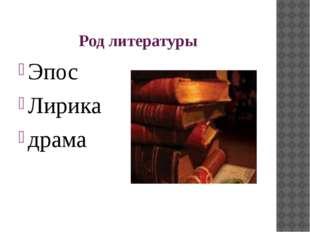 Род литературы Эпос Лирика драма