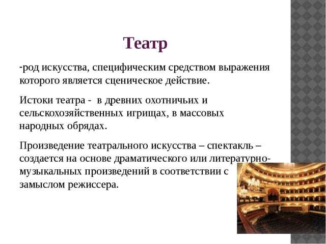 Театр -род искусства, специфическим средством выражения которого является сце...