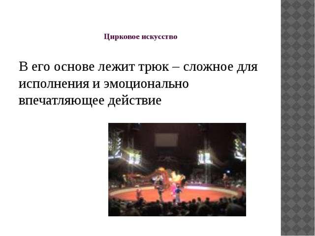 Цирковое искусство В его основе лежит трюк – сложное для исполнения и эмоцио...