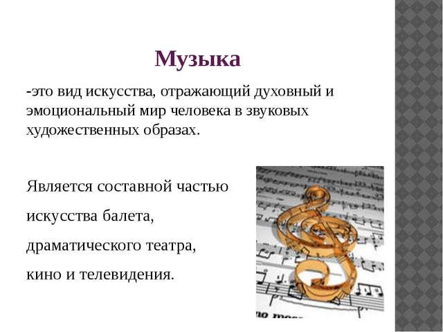 Музыка -это вид искусства, отражающий духовный и эмоциональный мир человека в...