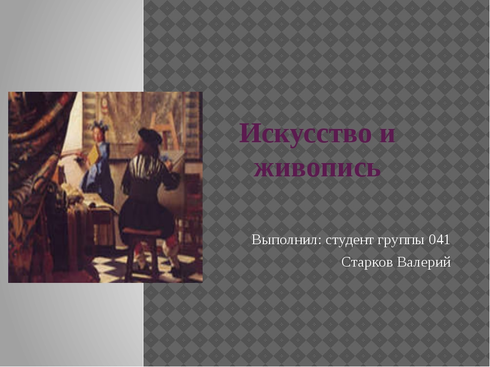 Искусство и живопись Выполнил: студент группы 041 Старков Валерий