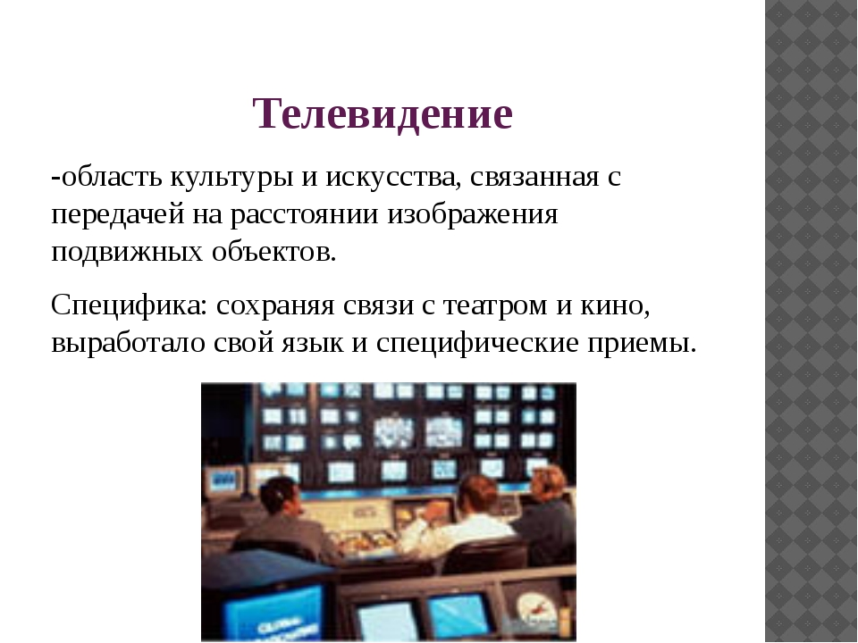 Телевидение -область культуры и искусства, связанная с передачей на расстояни...