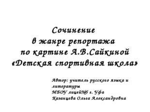 Сочинение в жанре репортажа по картине А.В.Сайкиной «Детская спортивная школа