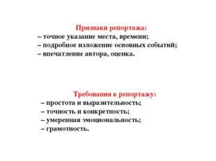 Признаки репортажа: – точное указание места, времени; – подробное изложение о