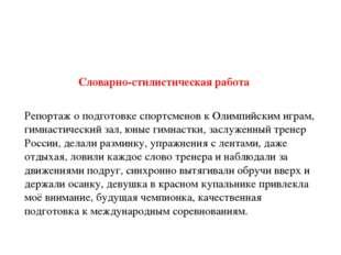 Словарно-стилистическая работа Репортаж о подготовке спортсменов к Олимпийски