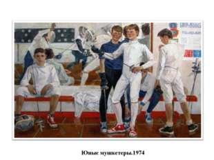 Юные мушкетеры.1974