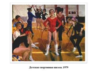 Детская спортивная школа. 1979
