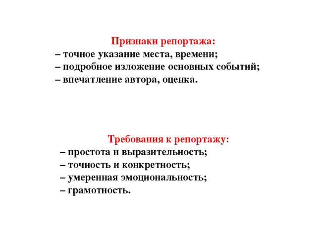 Признаки репортажа: – точное указание места, времени; – подробное изложение о...