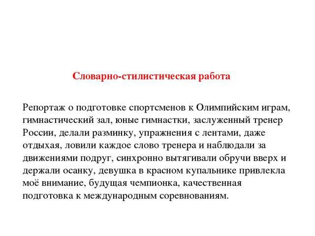 Словарно-стилистическая работа Репортаж о подготовке спортсменов к Олимпийски...
