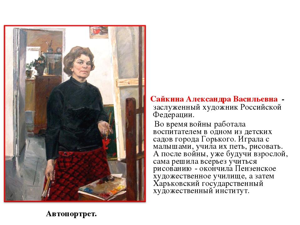 Сайкина Александра Васильевна - заслуженный художник Российской Федерации. В...