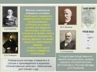 К.Д.Кавелин Б.Н.Чичерин Многие известные либералы считали: Необходимо поддерж