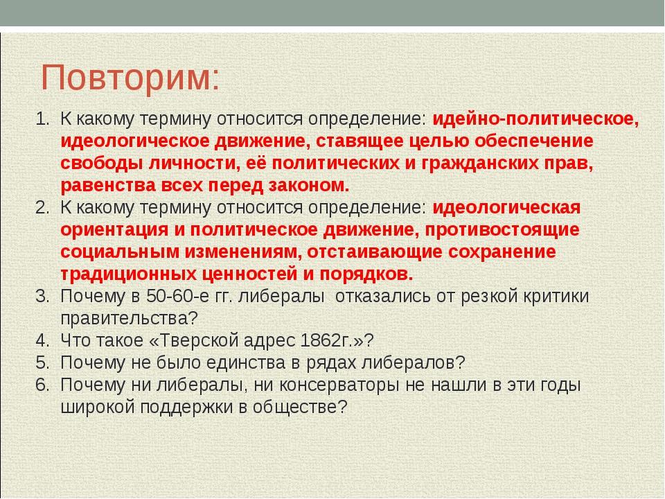 Повторим: К какому термину относится определение: идейно-политическое, идеоло...