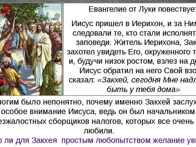 Таблица к евангелию от луки