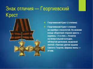 Знак отличия— Георгиевский Крест Георгиевский Крест (Iстепени) Георгиевский